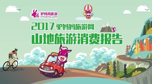 2017山地旅游消费报告:带动区域整体经济增长