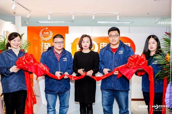 皮皮旅游:顾问中心绽放北京,试水新零售