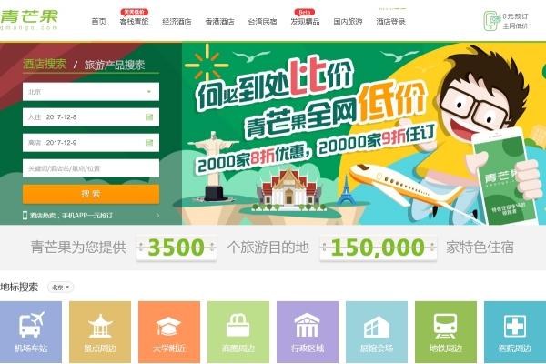 青芒果:完成新融资,成立5亿民宿产业基金