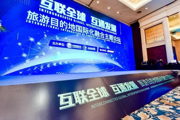 快讯:旅游目的地的国际化融合论坛苏州召开