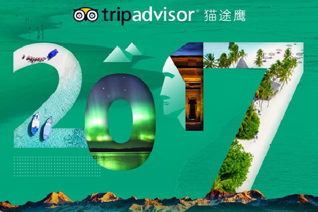 猫途鹰:公布2017年全球游客点评数据趋势