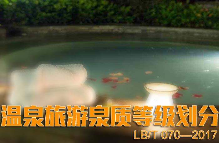 国家旅游局:《温泉旅游泉质等级划分》标准