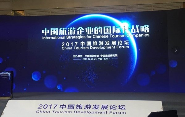 快讯:2017中国旅游发展论坛在苏州召开