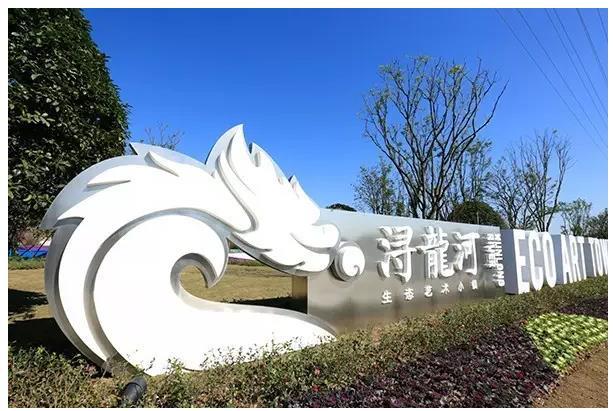 特色小镇规划:湖南浔龙河生态艺术小镇解读
