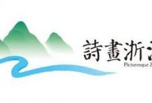 浙江省全域旅游示范县(市、区)创建认定和复核评估管理办法(试行)