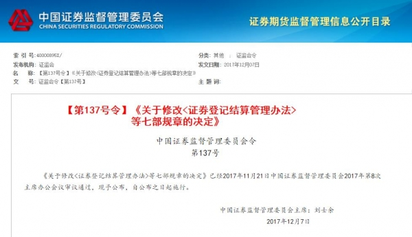 证监会:全国中小企业股份转让管理暂行办法
