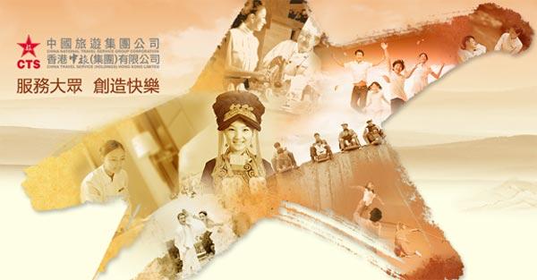 """中国旅游集团公司:""""跨界""""新帅面临的三道题"""