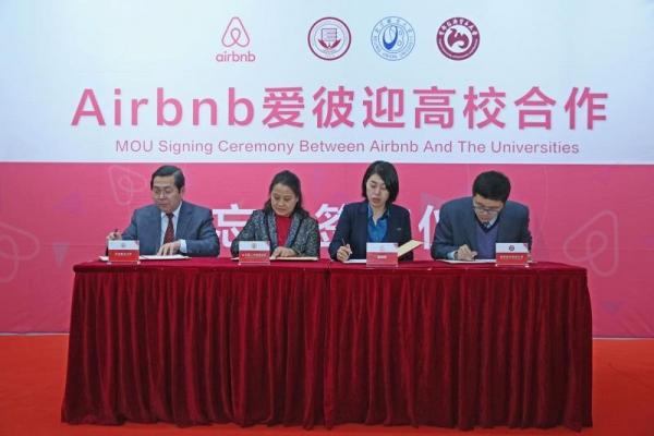 Airbnb爱彼迎:与三所中国高校签署合作备忘录