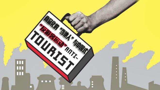 """乱象背后:商品化""""当地人""""与中国式反游客运动"""