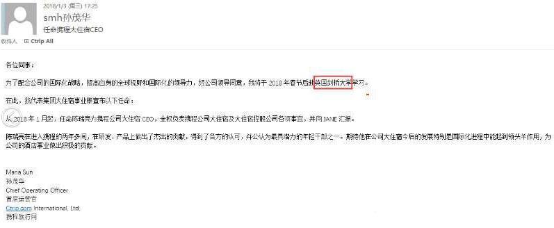 孙茂华赴剑桥学习,陈瑞亮上任携程大住宿CEO