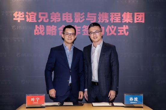 携程:与华谊兄弟电影达成战略合作关系