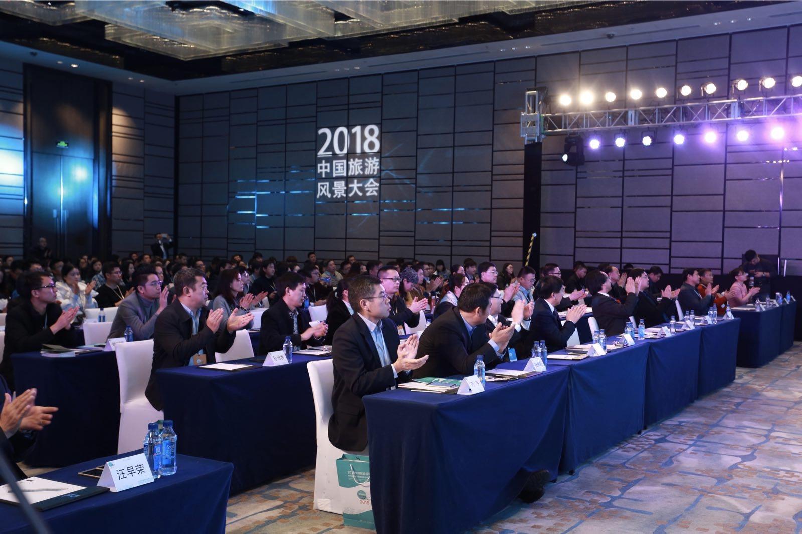 2018中国旅游风景大会:旅游业共寻创新蓝海