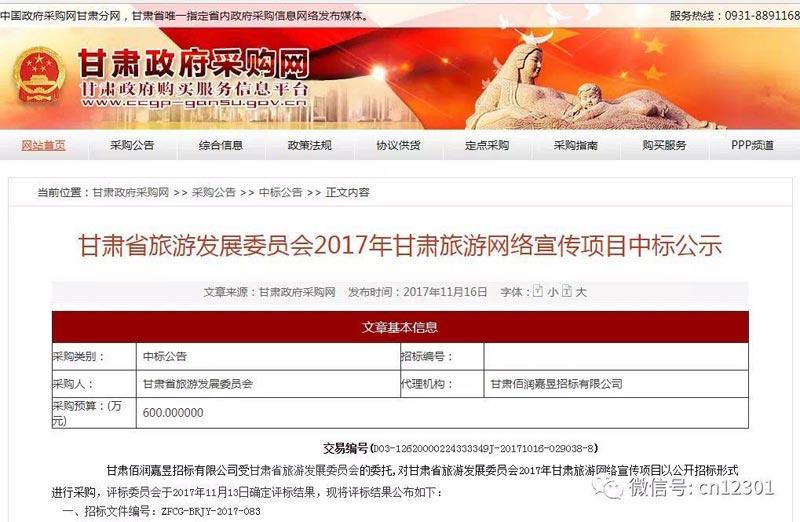 闫向军:甘肃600万目的地网络营销分11个渠道