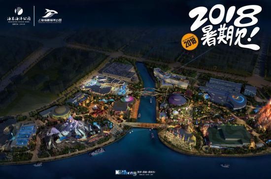 上海海昌海洋公园:将于2018年暑期开园