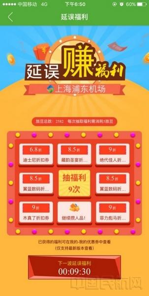 """浦东机场:""""旅客线上服务专区""""亮相航旅纵横App"""