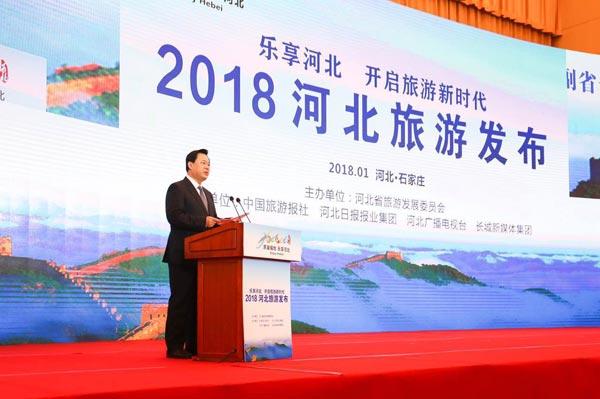 乐享河北:2018河北旅游发布活动成功举办