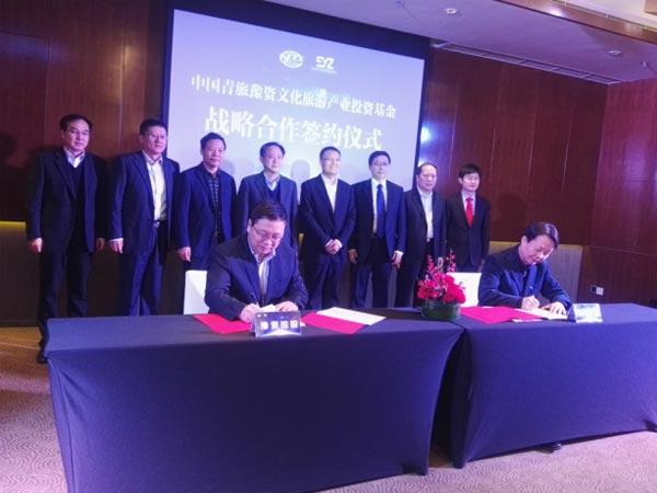 河南&中青旅:中国青旅豫资文旅产业投资基金