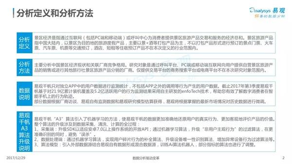 jingqu180111_02