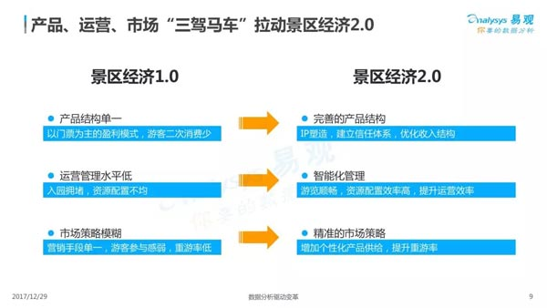 jingqu180111_09