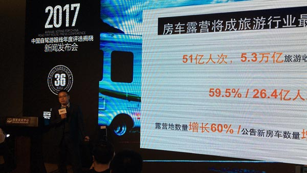 路程网:发布房车露营产业十大最新趋势