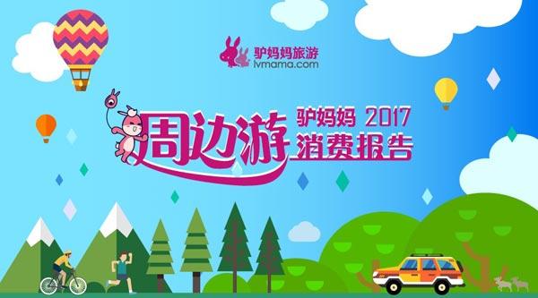 2017周边游消费报告:轻奢品质周边游成爆款