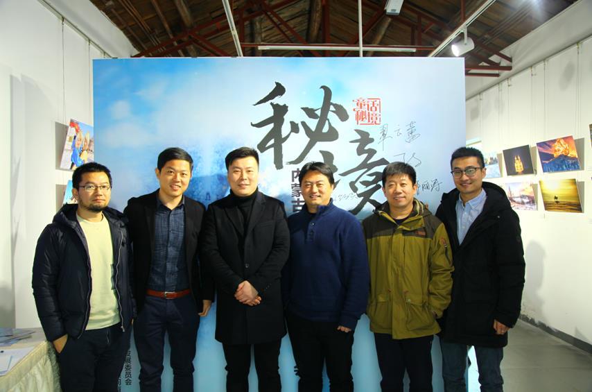 秘境:内蒙古主题摄影展暨新闻发布会开幕