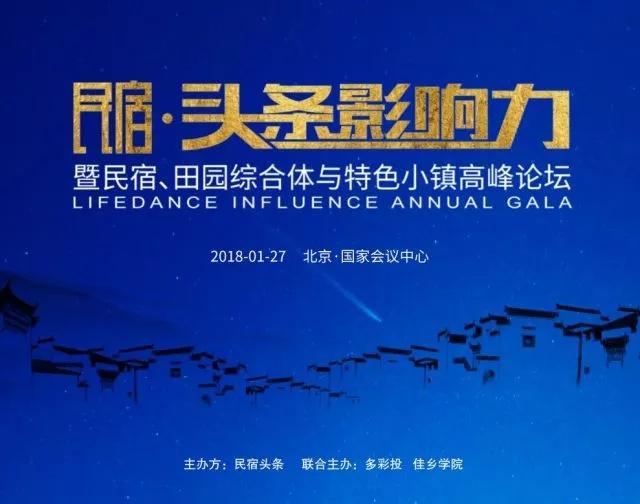 会展:民宿、田园综合体与特色小镇高峰论坛