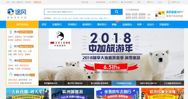 """携程:旗下""""途风""""收购印度B2B旅游预订平台"""