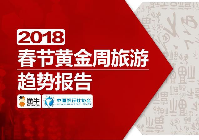 途牛&旅行社协会:2018春节黄金周旅游趋势