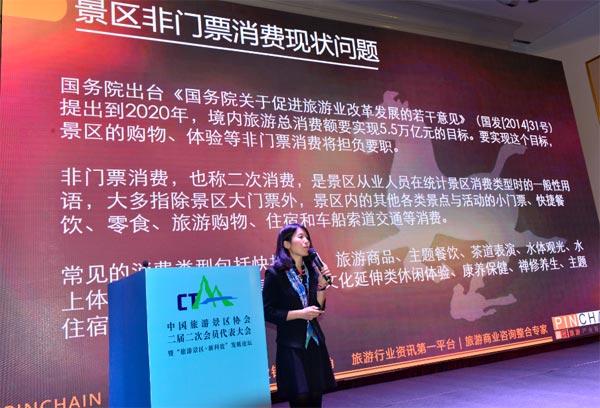 王琢博士:中国旅游景区协会非门票消费报告