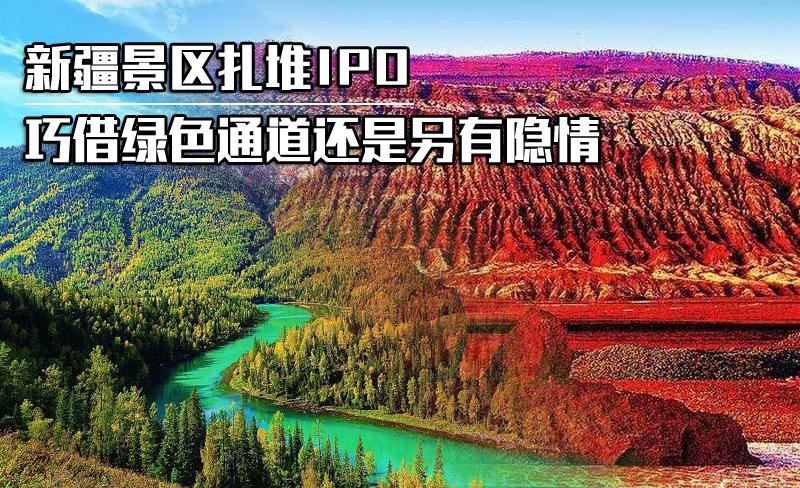 新疆景区扎堆IPO,巧借绿色通道还是另有隐情