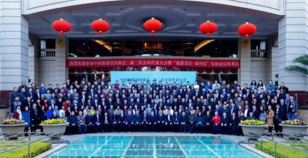 科技助力景区发展:中国景区协会共话美好未来