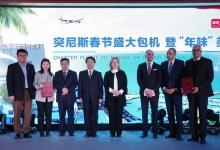 中青旅遨游网:携手突尼斯旅游局开启首次包机