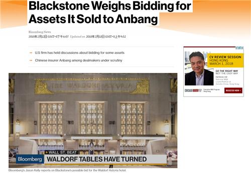 黑石:打算把华尔道夫酒店从安邦手里买回来