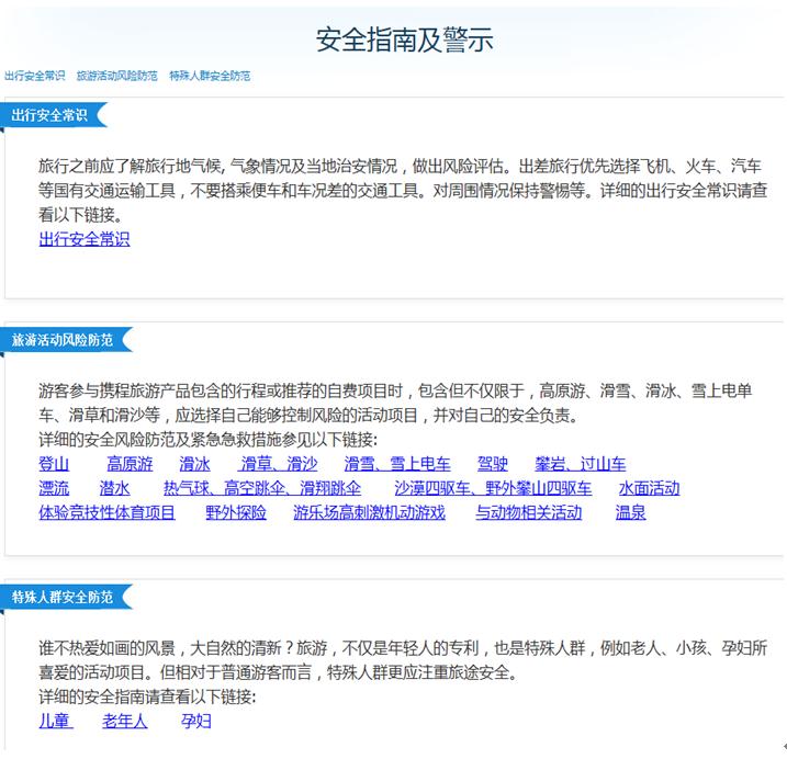 出国必看:携程发布春节旅游安全应急指南