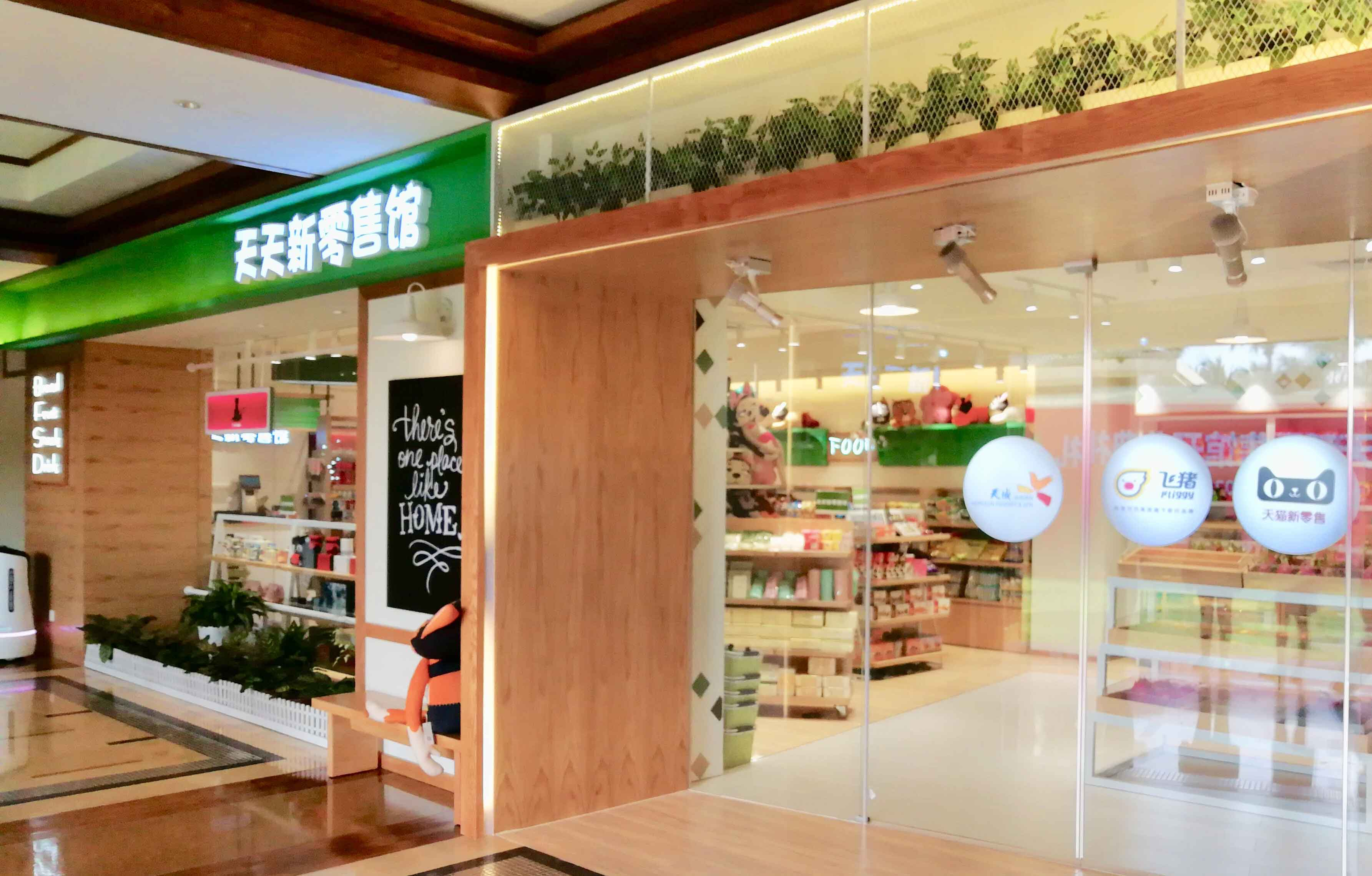 飞猪:未来酒店再升级 新零售开启新想象空间