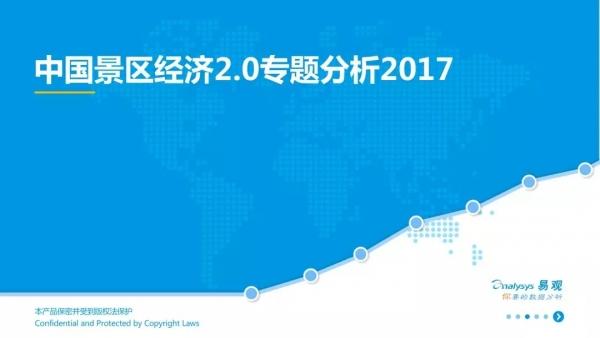 易观智库:2017中国景区经济2.0专题分析