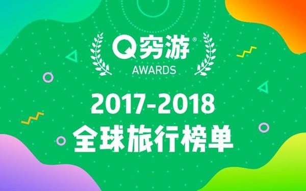 穷游网:年度榜单出炉 特色榜单揭秘旅行者最爱