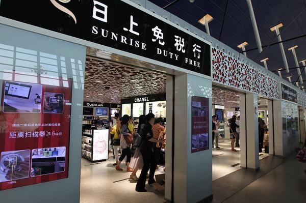 中国国旅:15亿元收购日上上海 获得免税经营权