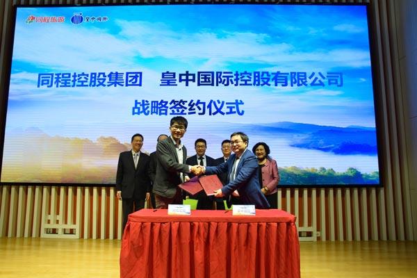 同程旅游:与皇中国际跨界联姻 开启航旅新时代