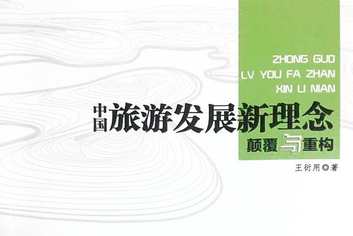 wangyanyong180213a
