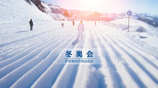 2022北京冬奥会将给中国旅游带来哪些突破?