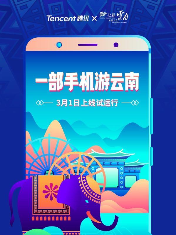 """腾讯社交广告:""""一部手机游云南""""智慧旅游全链路"""