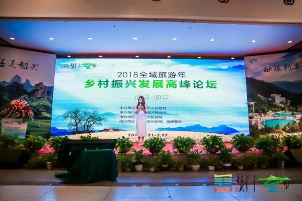 全域旅游年:乡村振兴发展高峰论坛成功举办