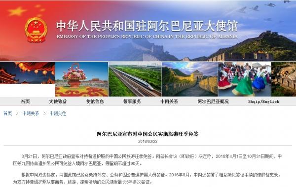 阿尔巴尼亚:对中国实行旅游旺季免签政策