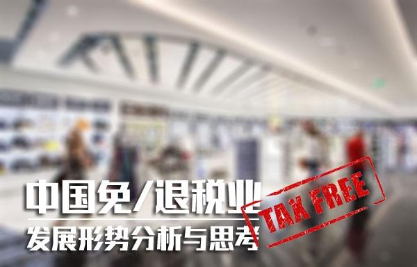 解读:中国免(退)税业发展形势分析与思考