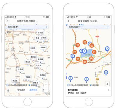 河南:首个旅游扶贫地图上线 覆盖53个贫困县