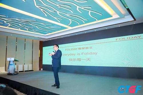 """复星旅游文化集团:正式发布""""复星旅文""""品牌"""