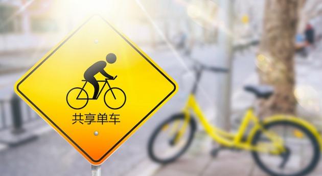 中国共享单车:加速布局海外市场 亚洲或成热点