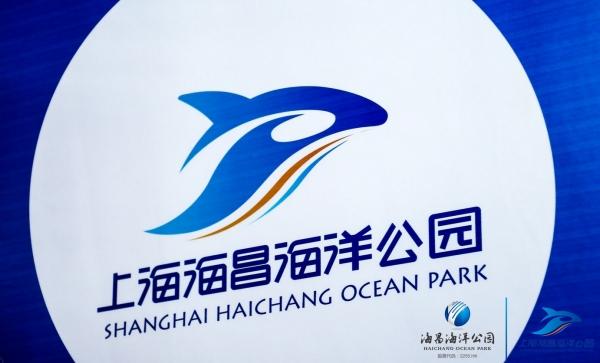 上海海昌海洋公园:一个新地标,一个新时代